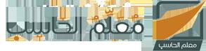 مدونة معلم الحاسب logo