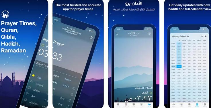 تطبيقات تفيدك في شهر رمضان